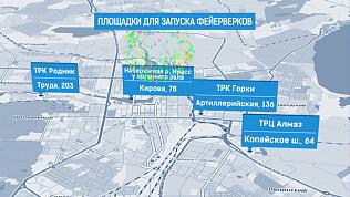 В Челябинске - 7 площадок для фейерверков