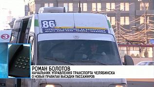 Роман Болотов начальник управления транспорта Челябинска о новых правилах высадки пассажиров