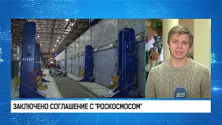 """Заключено соглашение с """"Роскосмосом"""""""