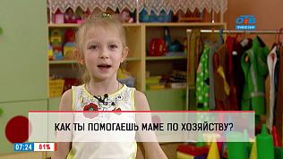 Дети рассказывают, помогают ли родителям с домашними делами