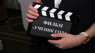 В Челябинске стартовал конкурс «Ученик года - 2018»