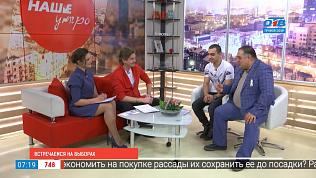 Наше УТРО на ОТВ – Карен и Давид Даллакяны