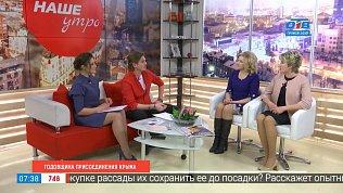 Наше УТРО на ОТВ – крымская весна