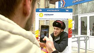 Челябинские КВНщики поддержали конкурс селфи Челвыбор