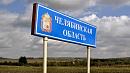 Регионом-лидером станет Челябинская область по Стратегии-2035