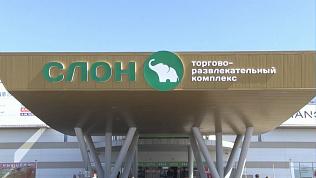 """В мэрии рекомендуют горожанам не посещать ТРК """"Слон"""""""