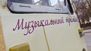 Музыкальный трамвай появился в Челябинске