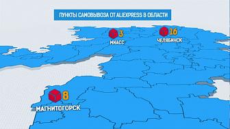 В Челябинске открылись 16 пунктов выдачи товаров AliЕxpress