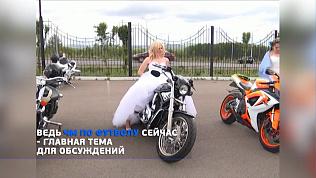 Магнитогорские невесты поддержали российскую сборную