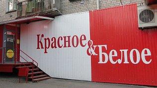 Сигареты пропали из ассортимента «Красного и белого»