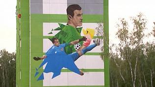 Пятиметровый Акинфеев украсил здание в Челябинской области