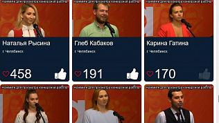 Больше 5 тысяч человек уже отдали голоса за «народного» ведущего