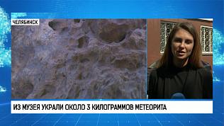 Из музея украли около 3 килограммов метеорита
