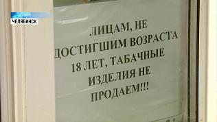 В Челябинске продают контрафактные сигареты