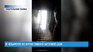 В Чебаркуле во время ливней затопило дом