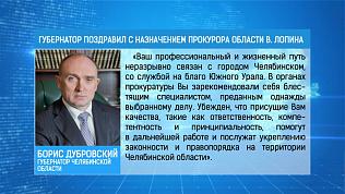 Президент Владимир Путин назначил нового прокурора Южного Урала