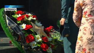 В Челябинске вспоминают жертв терактов