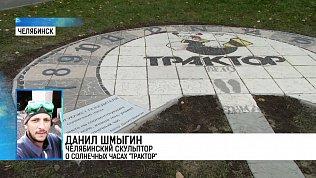 Солнечные часы «Трактор» появились в центре Челябинска