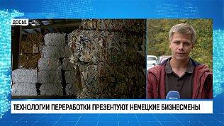 Немецкие бизнесмены презентуют технологии переработки ТБО