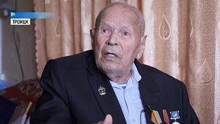 Долгожитель из Троицка отметил 106-й день рождения