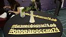 Межрегиональный форум малого и среднего бизнеса пройдет в Челябинске
