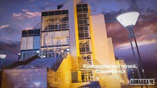 Все достопримечательности популярных городов нашли в Челябинске