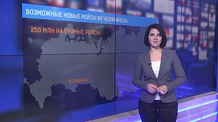 Возможные новые рейсы из Челябинска