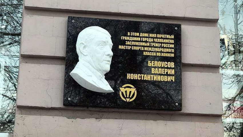 На проспекте Ленина появилась мемориальная доска хоккейной легенде Валерию Белоусову