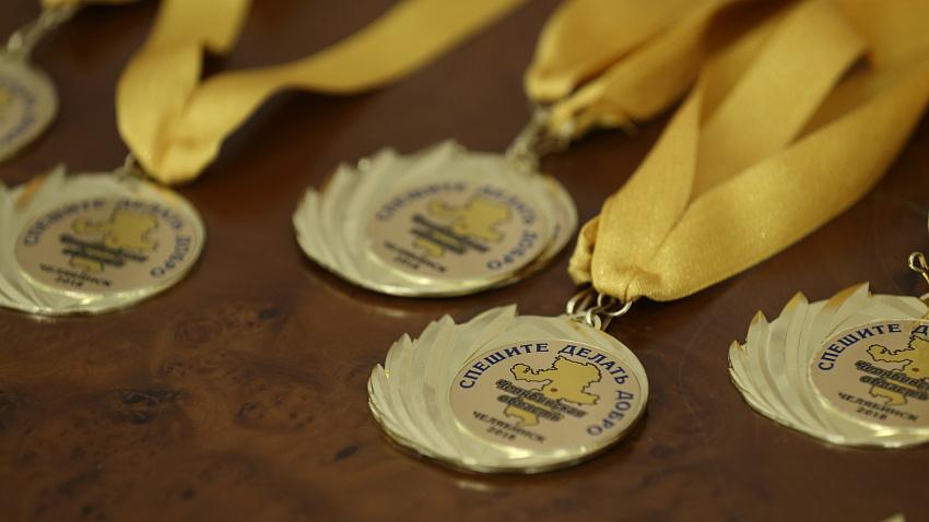 Два десятка южноуральцев получили медали за героизм и мужество