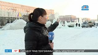 Включение — разрушение Ледового городка