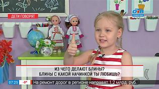 Дети говорят – из чего делают блины?
