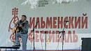 Ильменский фестиваль перенесли из-за погоды