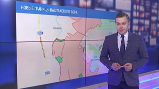 Новые границы Каштакского бора
