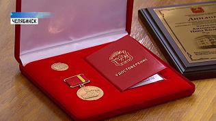 В Челябинске наградили лучших коммунальщиков области