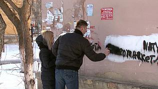 Как общественники борются с надписями на стенах о работе наркокурьером. ВИДЕО