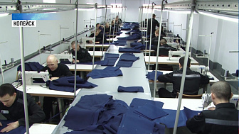В копейской колонии открылся швейный цех