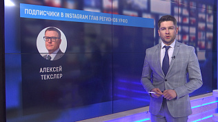 Алексей Текслер самый популярный губернатор-блогер