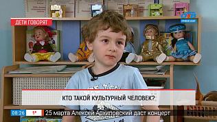 Дети говорят — кто такой культурный человек