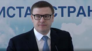 Выступление Алексея Текслера на экологическом форуме «Чистая страна»