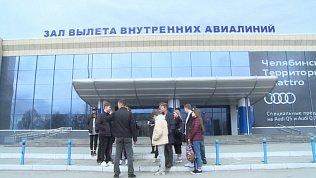 Как устроен челябинский аэропорт, узнали участники акции «День без турникетов». ВИДЕО