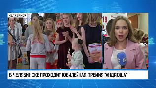 В Челябинске проходит юбилейная премия «Андрюша»