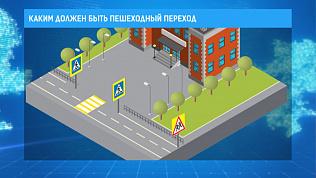 Каким должен быть пешеходный переход