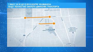 Центр Челябинска перекроют 1 мая