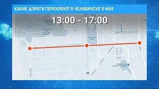 Какие дороги перекроют в Челябинске 9 мая