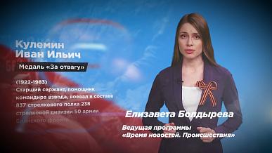 Память народа. Кулемин Иван Ильич.