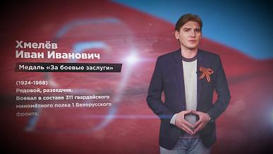 Память народа. Хмелёв Иван Иванович
