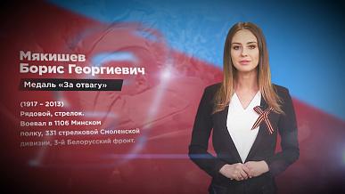 Память народа. Мякишев Борис Георгиевич