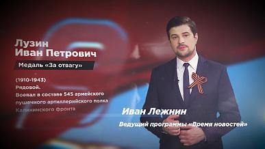 Память народа. Лузин Иван Петрович