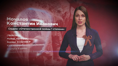 Память народа. Мочалов Константин Иванович