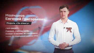 Память народа. Молчанов Евгений Григорьевич